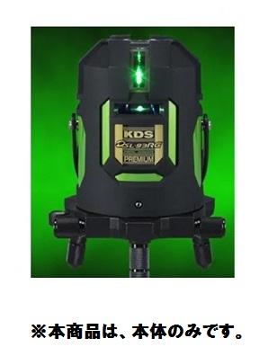 ムラテックKDS DSL-93RG グリーンレーザー 本体のみ フルライン 電子整準リアルグリーン (受光器・三脚別売) スマホアプリで遠隔操作可能