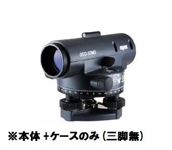 マイゾックス オートレベル GEO-32MD (本体+ケースのみ)32倍 MYZOX