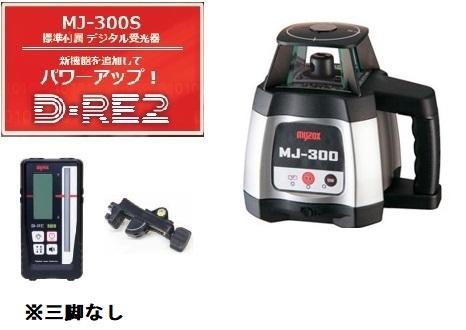 マイゾックス MJ-300S 三脚なし レーザーレベル 新デジタル受光器 セット(受光器D-RE2・ロッドクランプ付) MYZOX