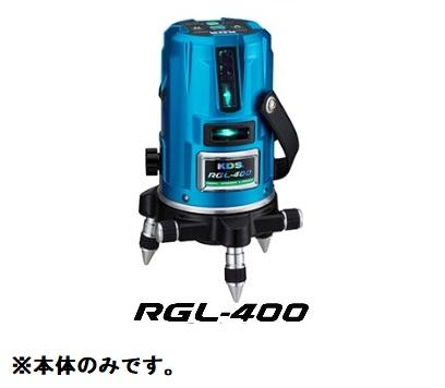ムラテックKDS RGL-400 墨出器 本体のみ(受光器・三脚別売) 単3電池 AC100V