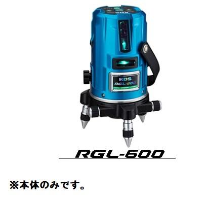 ムラテックKDS RGL-600 墨出器 本体のみ(受光器・三脚別売) 単3電池 AC100V