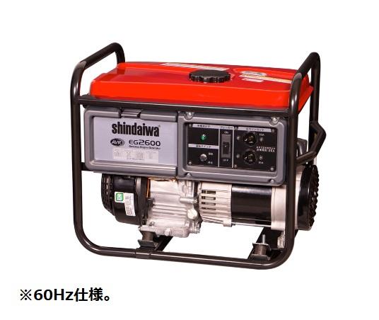 新ダイワ EG2600-B 60Hz 一般発電機(ガソリンエンジン)オイルセンサー付 EG-2600B やまびこ