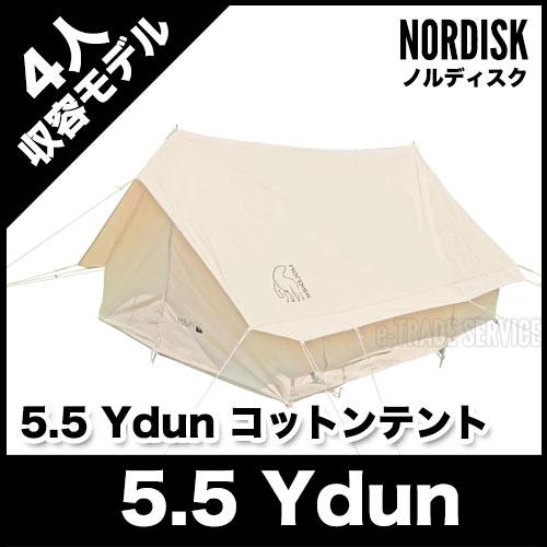 NORDISK(ノルディスク)ユドゥン 5.5 Ydun 4人用 コットンテント 142022