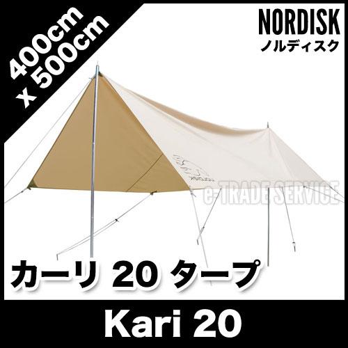 ノルディスク カーリ 20 タープ / NORDISK Kari 20 カリ [400cm x 500cm] 142018