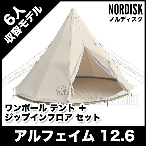 NORDISK (ノルディスク) アルフェイム 12.6 [6人用] ワンポール テント + ジップインフロア セット [142013][146012]