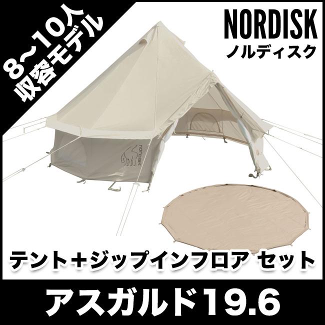 【通販激安】 NORDISK (ノルディスク) Asgard19.6 NORDISK アスガルド19.6 [8人~10人用] テント + + フロア セット テント 2014年モデル [142024][146018], スマイルカンパニー:22fa2a05 --- konecti.dominiotemporario.com