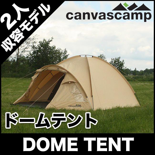 CanvasCamp ( キャンバスキャンプ ) DOME TENT ドームテント [2人] ベルギー ポリコットン テント