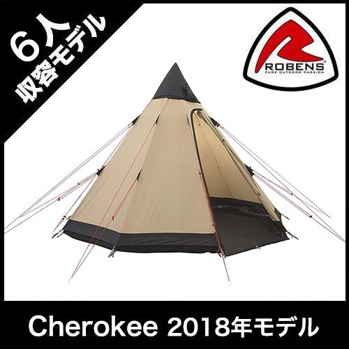 ROBENS (ローベンス) Cherokee(チェロキー )6人用 ティピー テント【2018年モデル】