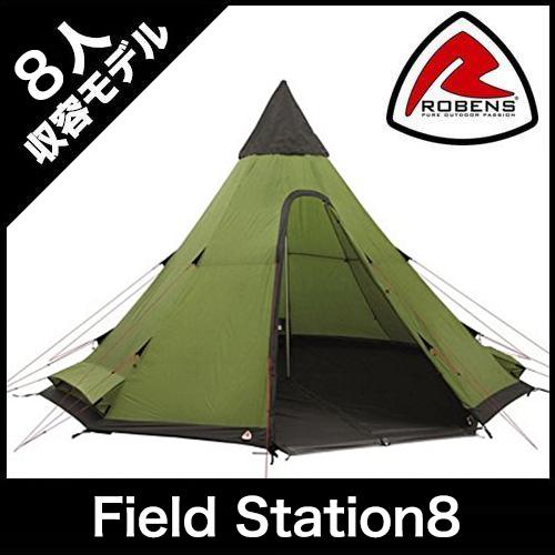 ROBENS (ローベンス) Field Station8(フィールドステーション8)8人用 ティピー テント