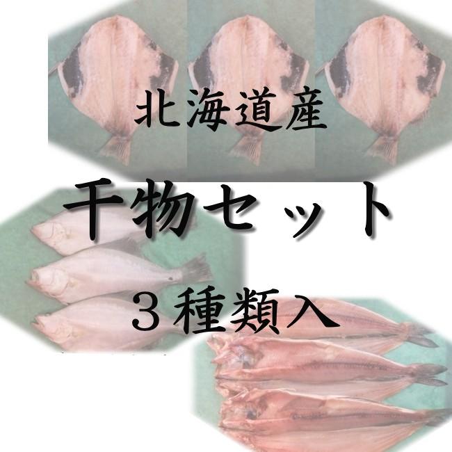 【送料無料】北海道産干物3種類セット  【smtb-TK】【smtb-tk】【k】   【楽ギフ_のし】     10P05Sep15