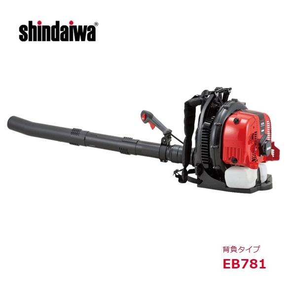 新ダイワ/shindaiwa エンジンブロワ EB781 〔排気量63.3ml・質量10.2kg〕