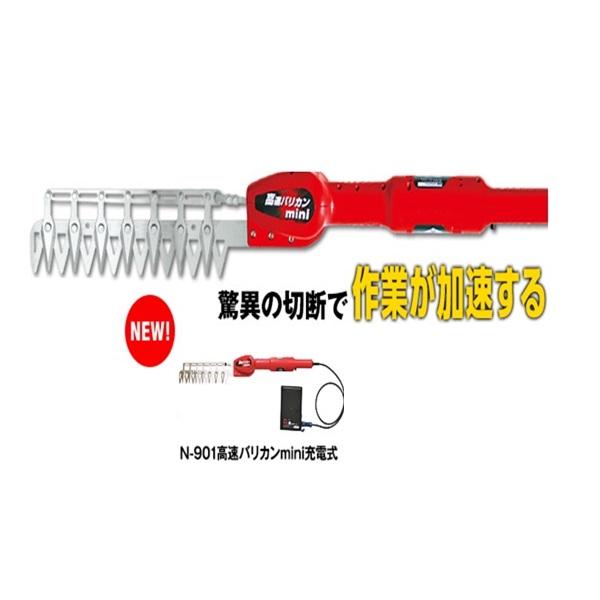 ニシガキ 高速バリカンmini 充電式 N-901 7枚刃(充電池、充電器付)