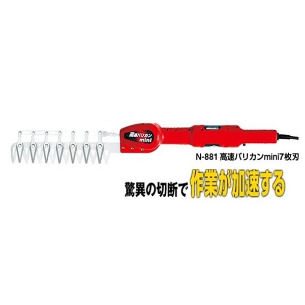 ニシガキ 高速バリカンmini N-881 7枚刃
