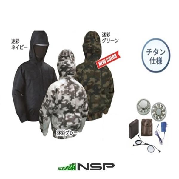 NSP/エヌ・エス・ピー オリジナル空調服 NB-102B フード付 (チタン加工,肩・袖補強なし) バッテリー・ファンセット サイズ:M~5L 作業服 作業着
