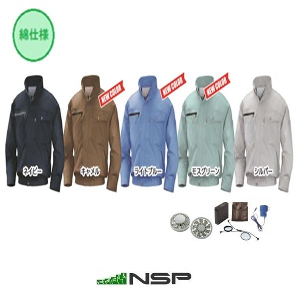 NSP/エヌ・エス・ピー オリジナル空調服 NA-201B タチエリ (綿仕様,肩・袖補強なし) バッテリーファンセット シルバー、ネイビー サイズ:M~5L 作業服 作業着