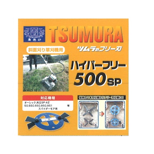 ツムラ製 ハイパーフリー 500SP スパイダーモア用 オーレック,共立SP