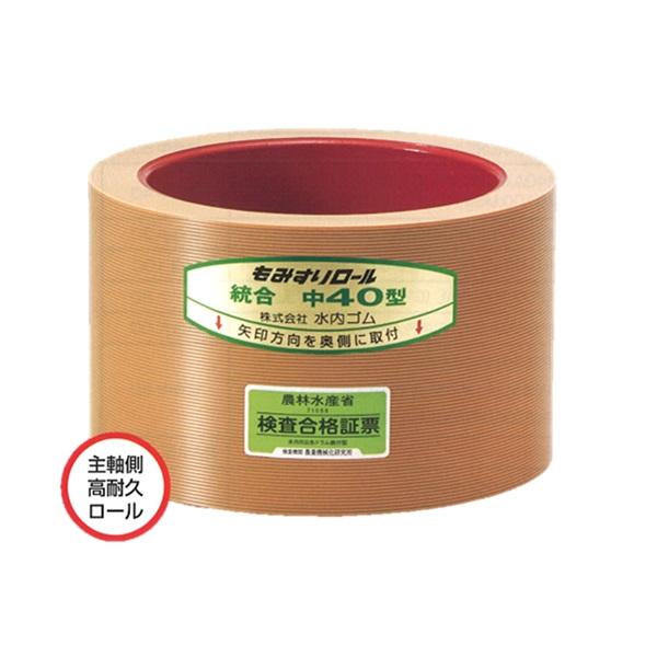 水内ゴム もみすりロール 【サタケ80】 8インチ 高耐久ロール(ドラム赤色) 1個