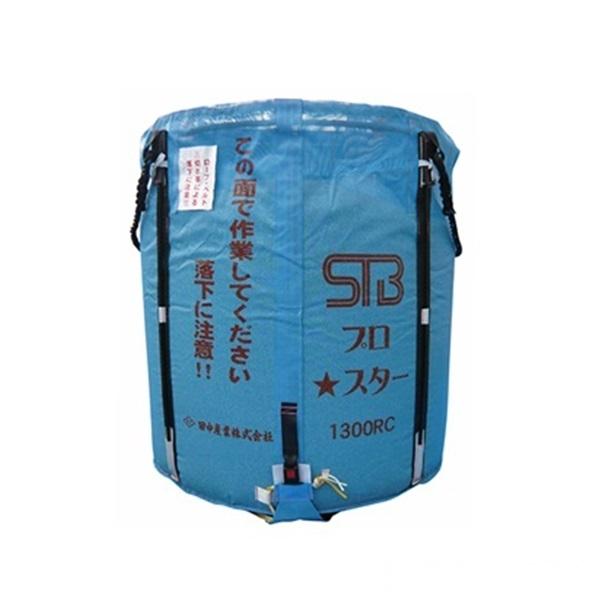 【田中産業】スタンドバッグプロスター 1300LRC(ライスセンター用)素材:メッシュ 最大重量:750kg