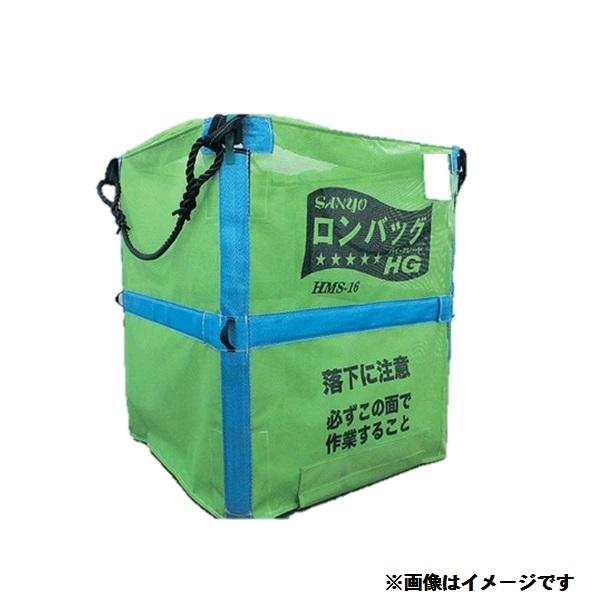 【SANYO/三洋】 ロンバッグHG 型式HML-16 1600リットル(約32袋) 素材:メッシュ