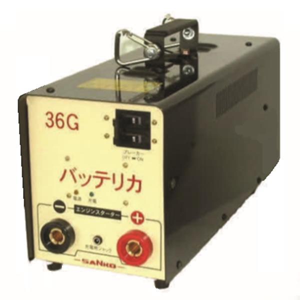 バッテリカ Gシリーズ KL-36G 三晃精機
