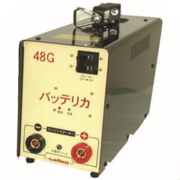 バッテリカ Gシリーズ KL-48G 三晃精機