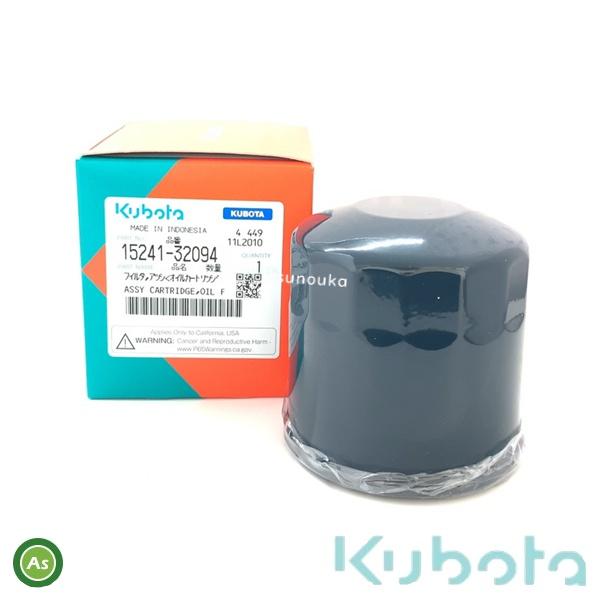 クボタ kubota 売店 純正品 純正部品 コンバイン用 オンライン限定商品 クボタ純正 15241-3209-4 エンジンオイルフィルター