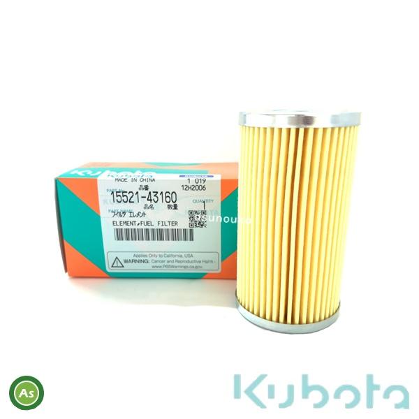 クボタ 限定特価 kubota 正規激安 純正品 純正部品 クボタ純正 燃料フィルター 15521-4316-0 トラクター用 フューエルフィルター