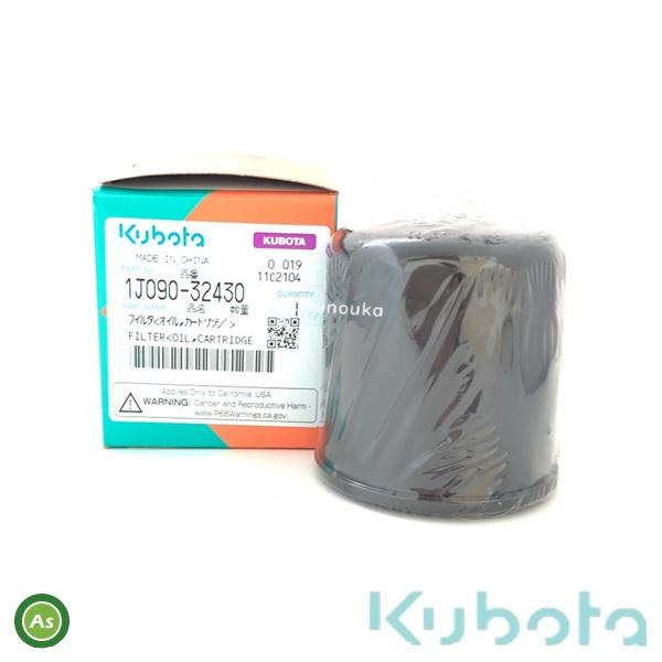 クボタ kubota 純正品 純正部品 返品不可 贈答 エンジンオイルフィルター1J090-3243-0 クボタ純正 田植機用