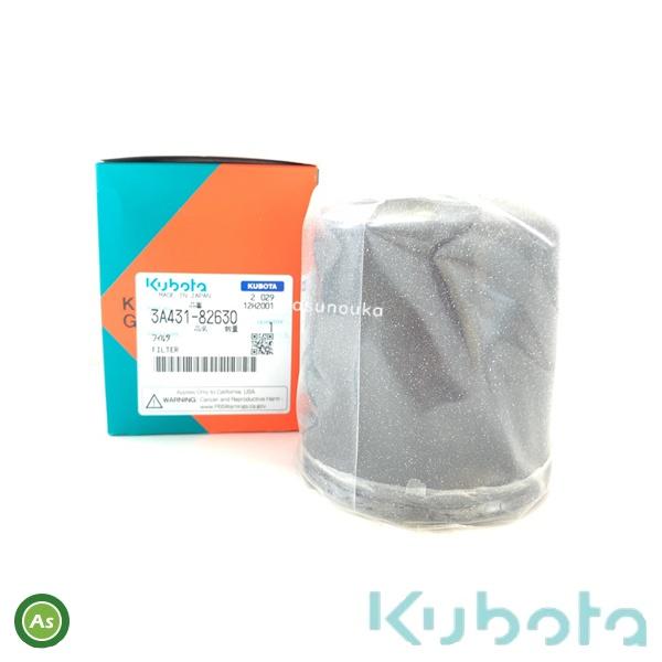 新品未使用 クボタ kubota 純正品 純正部品 当店は最高な サービスを提供します トラクター用 3A431-8263-0 油圧オイルフィルター クボタ純正