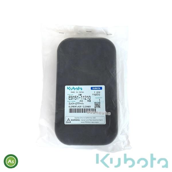 KUBOTA 純正品 純正部品 クボタ純正 田植機用 エアクリーナエレメント E9151-1121-0