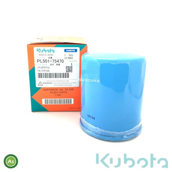 クボタ/kubota 純正品 純正部品 クボタ純正 田植機用 油圧オイルフィルター ミッションオイルフィルター PL501-7547-0