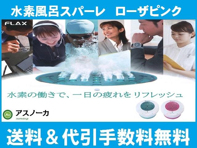 水素風呂スパーレ ローザピンク FLSP14P お風呂 水素水 フラックス製