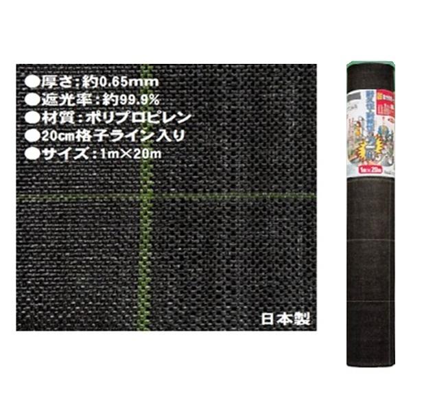 キンボシ 超強力防草シート(黒) 1m×20m 厚さ約0.65mm 日本製 (7633)