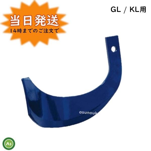 送料無料 GL KL用 純正爪 すき込み 反転性をアップ クボタ 2713S おすすめ ハイクオリティ 42本セット トラクター ミラクル反転爪 K52C K52A 耕うん爪