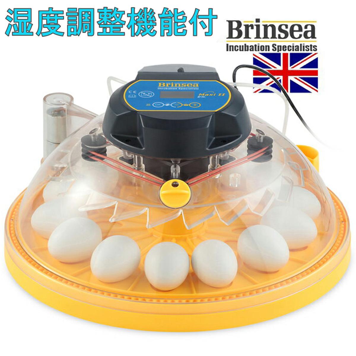 マックスアドバンスEX2 小型全自動孵卵器 イギリス製(ふ卵器・ふ卵機)