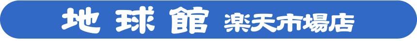 地球館 楽天市場店:エコ商品・石けんのお店 コンピュエース横浜店も運営しています