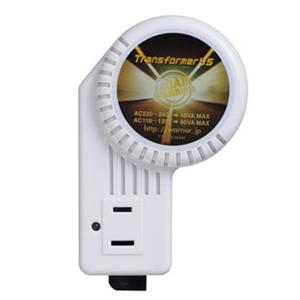 全世界対応変圧器 トランスフォーマ45