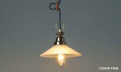 GLF ペンダント照明器具 ペガサス 40Wレプリカ球付 GLF-3385