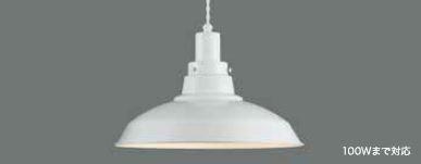 GLF ペンダント照明器具 ネジリコード アルミ配照セード 100Wクリア球付 GLF-3482WH-85