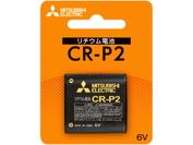 【まとめ買い】三菱 カメラ用リチウム電池 5個セット CR-P2D/1BP 5P