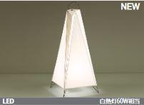 山田照明 デスクランプ LEDランプ交換型 水脈 みお FD-4171-L