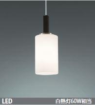 山田照明 ペンダント LEDランプ交換型 ダクトプラグ PD-2616-L
