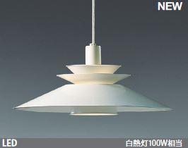 山田照明 ペンダント LEDランプ交換型 引掛シーリング PD-2647-L