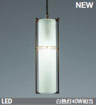 山田照明 ペンダント & Comfort アンド・コンフォート LEDランプ交換型 引掛シーリング PD-2655-L