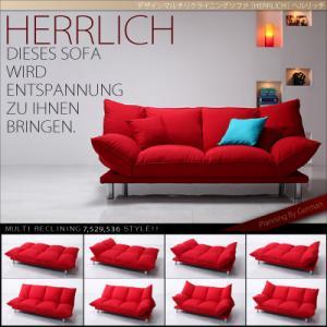 【代引不可】デザインマルチリクライニングソファ【HERRLICH】ヘルリッチ 40103910