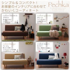 【代引不可】コンパクトソファ【Pechka】ペチカ 40103916