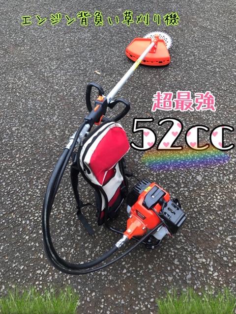 エンジン式 草刈機 背負いタイプ 超最強52cc 作業快適 新品