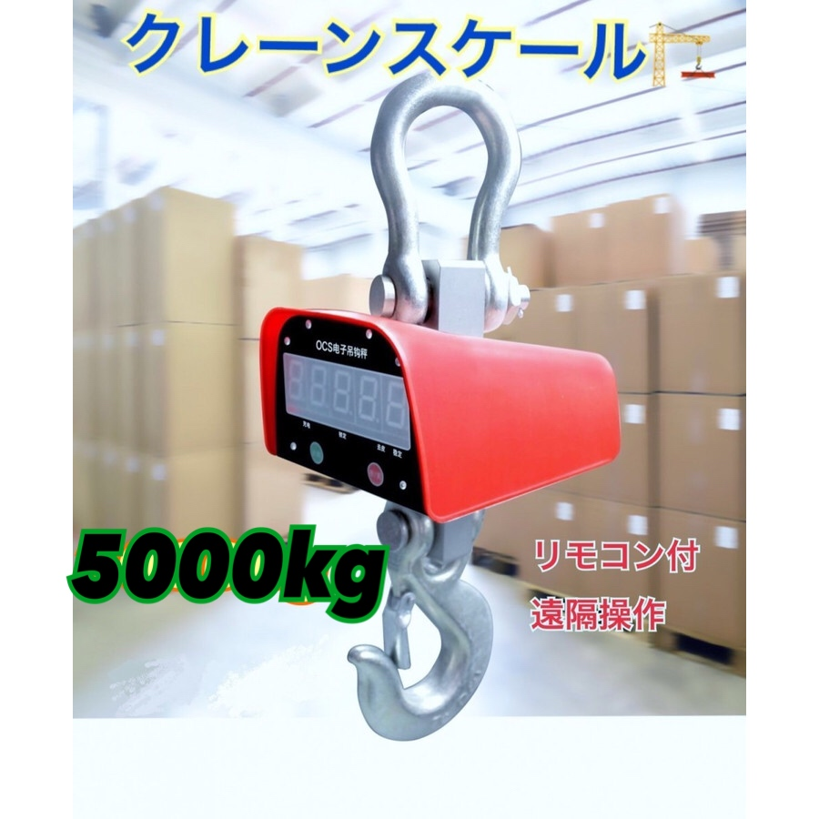 充電式 デジタル クレーンスケール 吊秤 5トン 5000kg クレーンスケール 吊りはかり 計量 はかり リモコン付き
