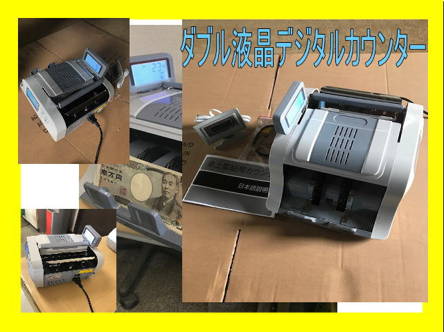 ダブル液晶表示 紙幣カウンター 高性能 マネーカウンター新品