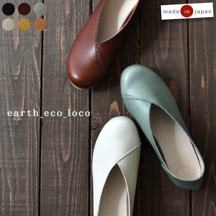 バレエシューズ ラウンドトゥ 日本製 パンプス 深めVカット 送料無料/着後レビューでクーポン☆ バレ-シューズ 靴 フラットシューズ 履きやすい 柔らかい 軽い 大人 ナチュラル e+ z+ jp+ レディース earth_eco_loc…